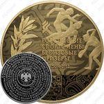 10 рублей 2014, бронзовые призёры
