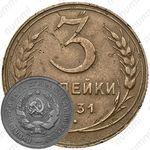 """3 копейки 1931, перепутка (вместо букв """"СССР"""" - черта, штемпель 1.2 от 20 копеек 1931 года)"""