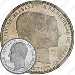 5 франков 1853, свадьба Брабантских
