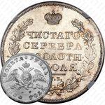 1 рубль 1830, СПБ-НГ, короткие ленты под орлом