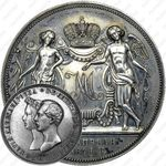1 рубль 1841, свадьба Александра Николаевича (СПБ-HI)