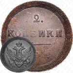 2 копейки 1804, КМ, Редкие