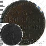 2 копейки 1841, СПБ