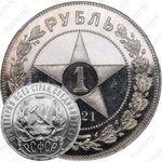 1 рубль 1921, АГ