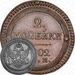 2 копейки 1802, ЕМ, Редкие