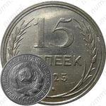 15 копеек 1925