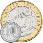 10 рублей 2001, Гагарин (ММД)