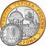 10 рублей 2002, Кострома