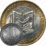 10 рублей 2002, министерство образования