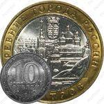 10 рублей 2004, Дмитров