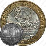 10 рублей 2004, Ряжск