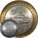 10 рублей 2005, Боровск