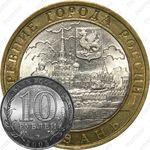 10 рублей 2005, Казань