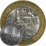 10 рублей 2005, Мценск