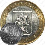 10 рублей 2005, Москва