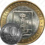 10 рублей 2005, Орловская область
