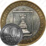 10 рублей 2005, Тверская область