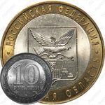 10 рублей 2006, Читинская область