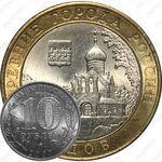 10 рублей 2007, Гдов (ММД)