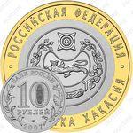 10 рублей 2007, Хакасия