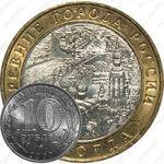 10 рублей 2007, Вологда (ММД)