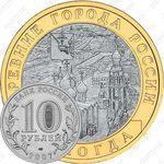 10 рублей 2007, Вологда (СПМД)