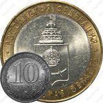10 рублей 2008, Астраханская область (ММД)