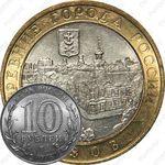 10 рублей 2008, Азов (СПМД)