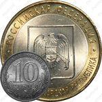 10 рублей 2008, КБР (ММД)