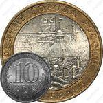 10 рублей 2008, Приозерск (ММД)