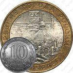 10 рублей 2008, Приозерск (СПМД)