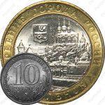 10 рублей 2008, Смоленск (ММД)