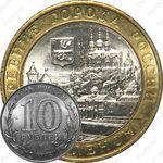 10 рублей 2008, Смоленск (СПМД)