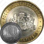 10 рублей 2008, Свердловская область (ММД)