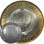 10 рублей 2008, Удмуртия (СПМД)