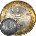10 рублей 2008, Владимир (ММД)