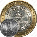 10 рублей 2009, Адыгея (ММД)