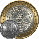 10 рублей 2009, Адыгея (СПМД)