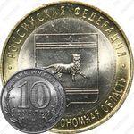 10 рублей 2009, Еврейская автономия (СПМД)