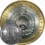 10 рублей 2009, Калмыкия (СПМД)