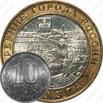10 рублей 2009, Калуга (ММД)