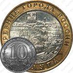 10 рублей 2009, Калуга (СПМД)