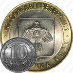 10 рублей 2009, Коми