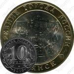 10 рублей 2010, Брянск