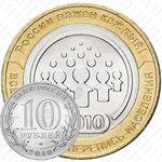 10 рублей 2010, перепись населения