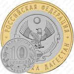 10 рублей 2013, Дагестан