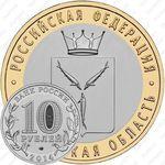 10 рублей 2014, Саратовская область