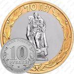 10 рублей 2015, освобождение от фашизма