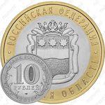 10 рублей 2016, Амурская область