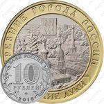 10 рублей 2016, Великие Луки